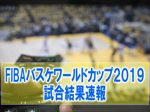 FIBAバスケワールドカップ2019結果速報!男子日本代表の日程と試合成績