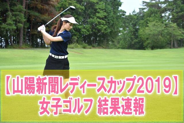 女子ゴルフ 山陽新聞レディースカップ2019結果速報!渋野出場有無や試合成績と日程