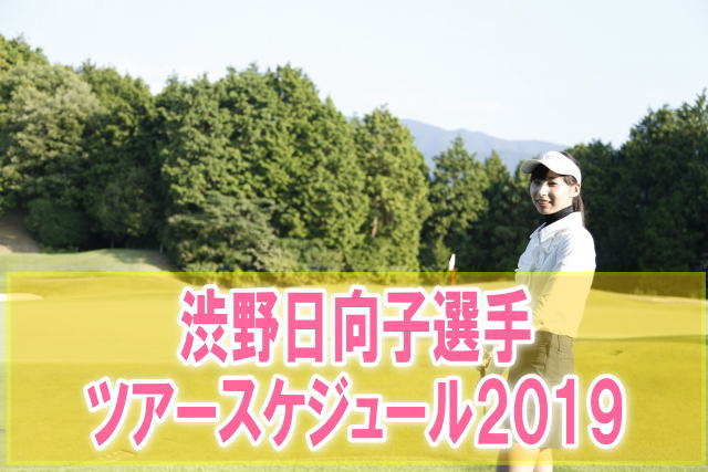 渋野日向子の次の試合は?ツアー出場予定スケジュール2019とテレビ出演日程