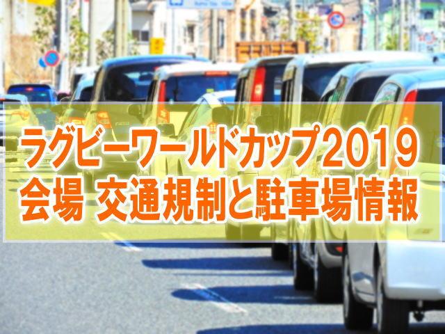 ラグビーワールドカップ2019会場の交通規制と駐車場、電車バスのアクセス方法