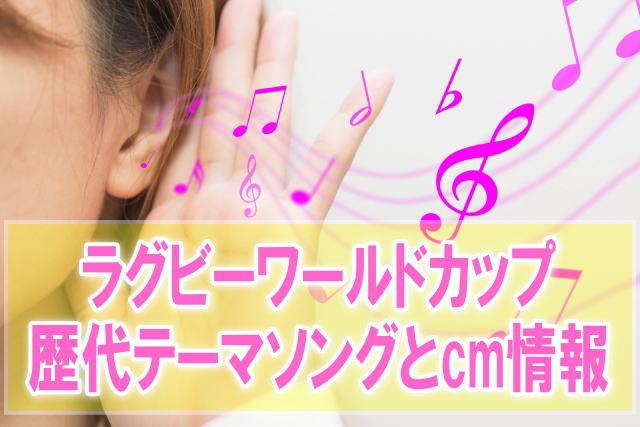 ラグビーワールドカップの公式テーマソングは吉岡聖恵!歴代主題歌とcm情報