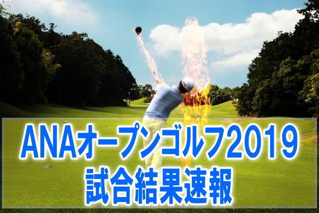 ANAオープンゴルフ2019結果速報!石川遼の試合成績と時間、テレビ・ネット配信