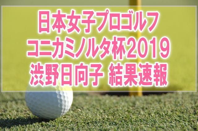 女子ゴルフ コニカミノルタ杯2019結果速報!渋野日向子のスコア成績と組み合わせ