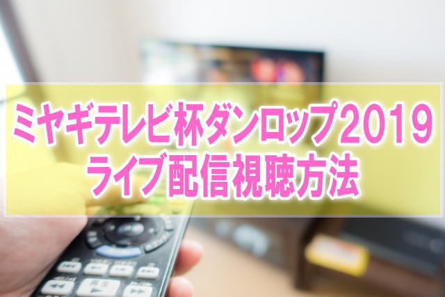女子ゴルフミヤギテレビ杯ダンロップ2019のライブ配信はスカパー!ネットテレビ放送