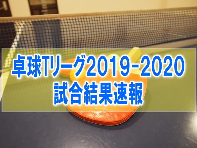 卓球Tリーグ2019-2020結果速報!日程と9月5日開催の試合成績は?