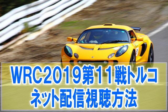 WRC2019第11戦トルコのネット動画配信はスカパー!テレビ放送日程や入会方法