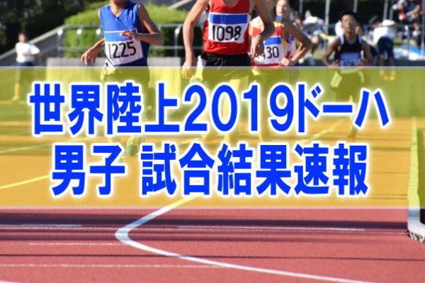 世界陸上2019ドーハ男子結果速報!日本代表のリレーやマラソン、100mなど順位