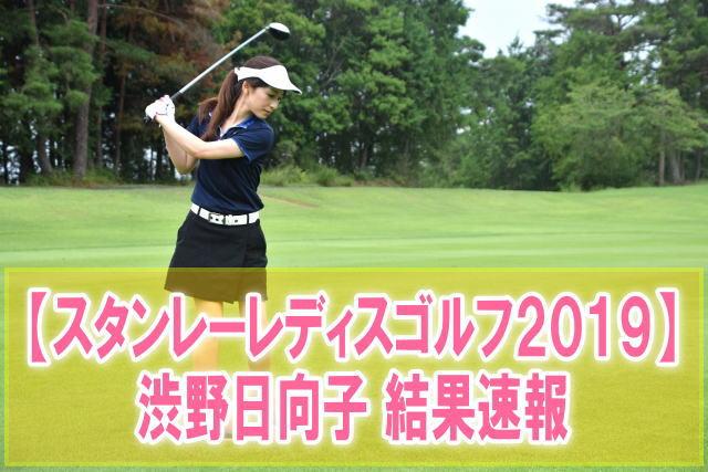 女子ゴルフ スタンレーレディスゴルフ2019結果速報!渋野日向子スコア成績と日程