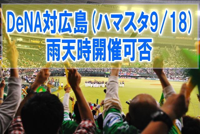 横浜DeNA対広島東洋カープ(ハマスタ9/18)は雨天中止?雨でも開催?延期と払戻情報