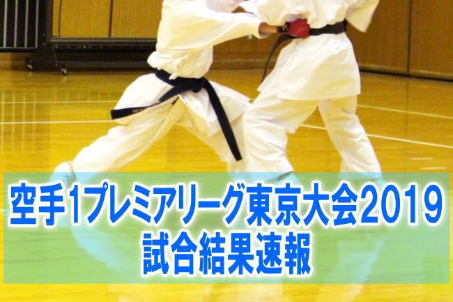 空手1プレミアリーグ東京大会2019結果速報!男子女子の個人形、組手の試合成績と日程