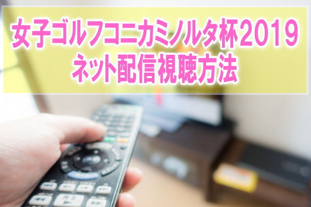 女子ゴルフコニカミノルタ杯2019のネット配信はスカパー!テレビ放送や申込方法