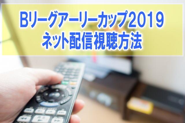 Bリーグアーリーカップ2019のネット配信はスカパー!無料動画とテレビ放送日程