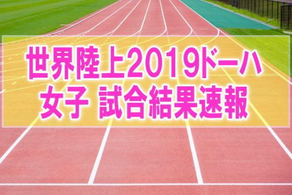 世界陸上2019ドーハ女子結果速報!日本代表のリレーやマラソン、100mなど順位