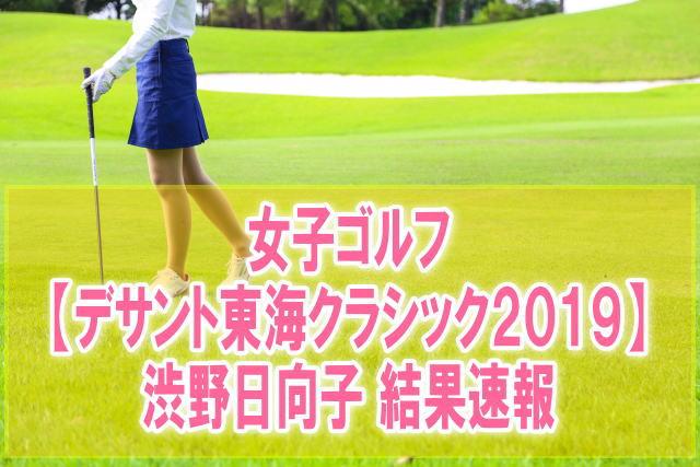 女子ゴルフ デサント東海クラシック2019結果速報!渋野日向子のスコア成績と日程