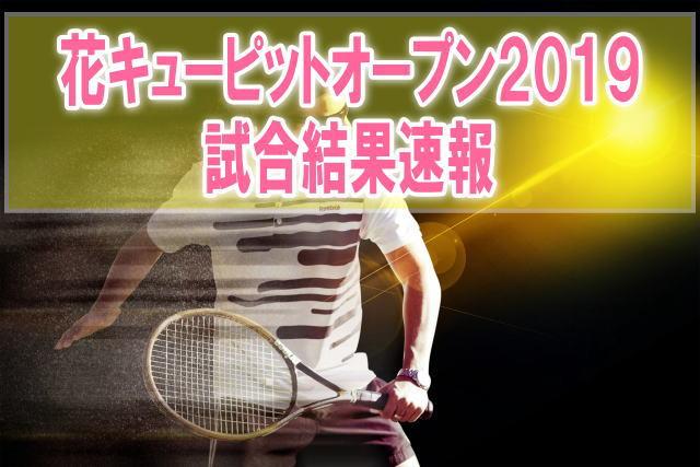 花キューピットオープン2019結果速報!出場選手の試合成績と日程、テレビ放送