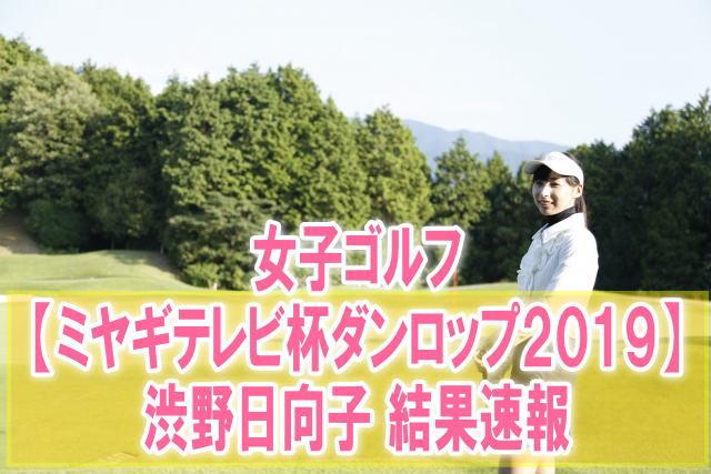 女子ゴルフ ミヤギテレビ杯ダンロップ2019結果速報!渋野日向子スコア成績と日程