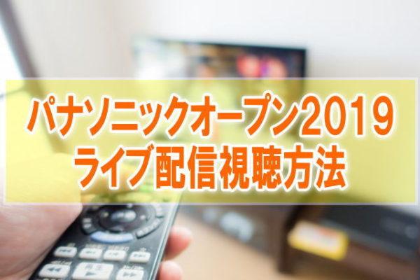 パナソニックオープン2019のライブ配信はスカパー!テレビ放送日程や中継映像