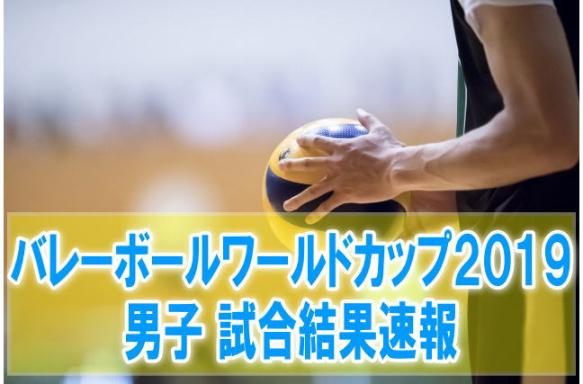 バレーボールワールドカップ2019男子結果速報!組み合わせとテレビ放送、配信時間