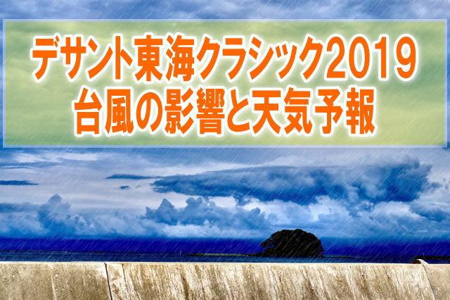 デサント東海クラシック2019は台風で中止?雨でも開催?天気予報と払い戻し情報