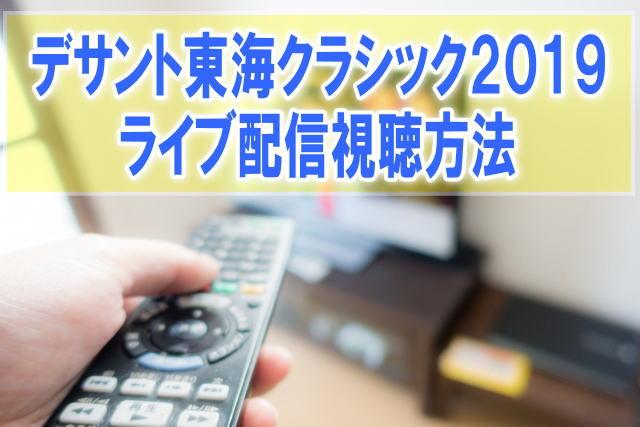 女子ゴルフデサント東海クラシック2019のライブ配信はスカパー!ネットテレビ放送