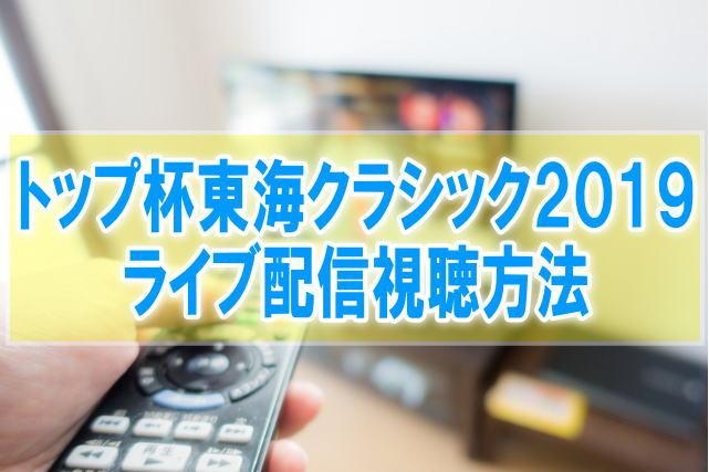 男子ゴルフ トップ杯東海クラシック2019のライブ配信はスカパー!テレビ放送日程