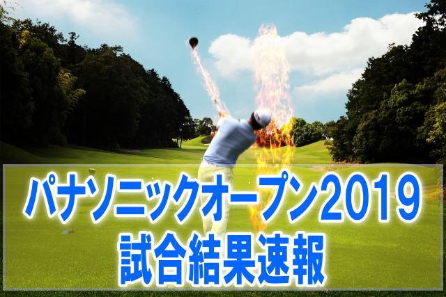 男子ゴルフ パナソニックオープン2019結果速報!石川遼のスコア成績と組み合わせ