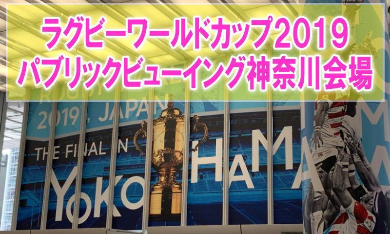 ラグビーワールドカップ2019のパブリックビューイング神奈川横浜の場所や費用まとめ