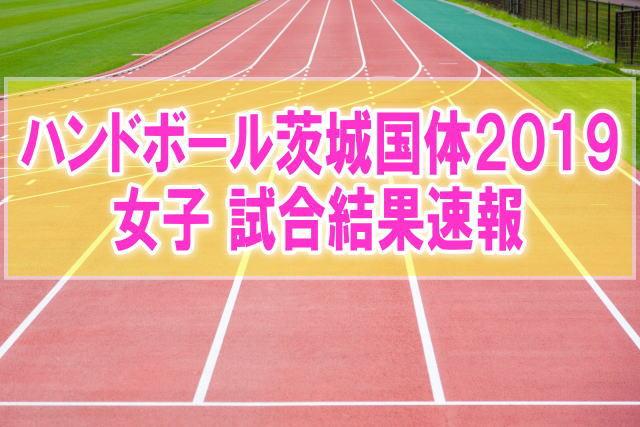 ハンドボール茨城国体2019女子結果速報!組み合わせと試合日程、順位、ライブ配信