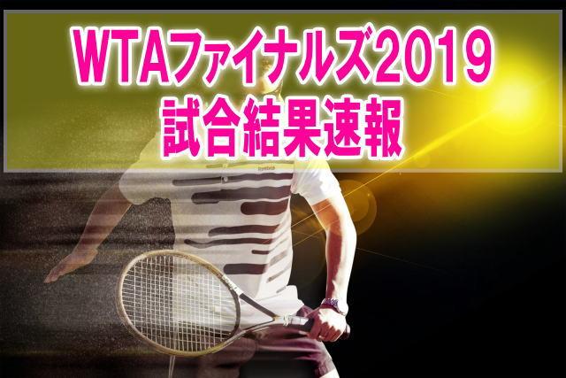 WTAファイナルズ2019結果速報!大坂なおみの組み合わせドロー、順位、テレビ放送予定