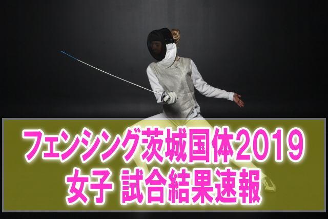 フェンシング茨城国体2019女子結果速報!組み合わせと試合日程、順位、ライブ配信