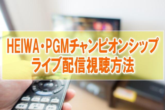 HEIWA・PGMチャンピオンシップ2019のライブ配信はスカパー!テレビ放送、ネット中継