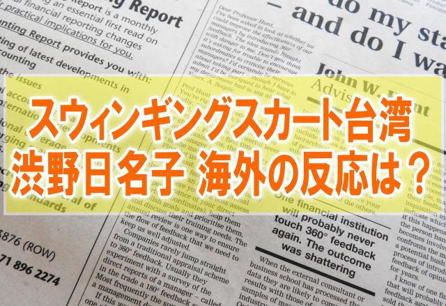 スウィンギングスカートLPGA台湾2019出場の渋野日向子の海外の反応は?
