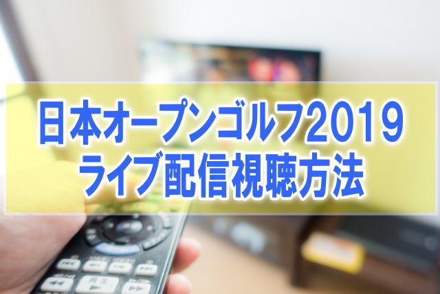 日本オープンゴルフ選手権2019のライブ配信はスカパー!テレビ放送日程や中継映像