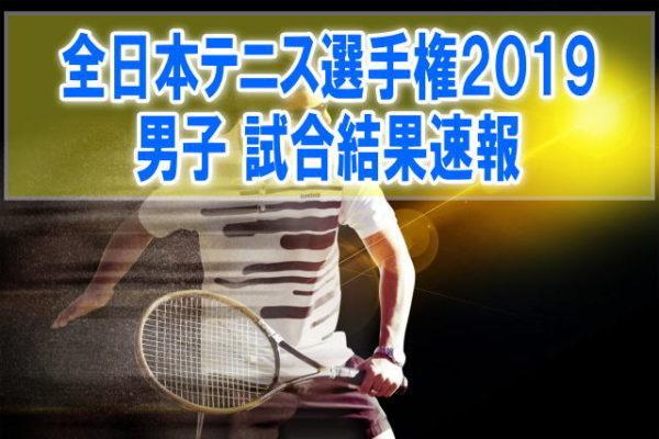 全日本テニス選手権2019男子結果速報!組み合わせ、順位、試合日程、テレビ放送