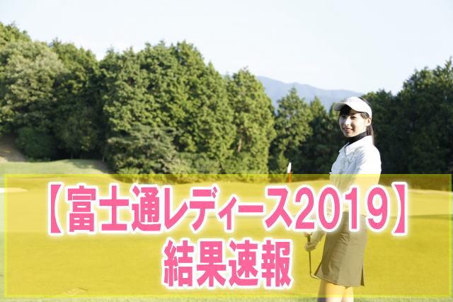 富士通レディース2019結果速報!渋野出場有無と組み合わせ、テレビ放送、配信時間