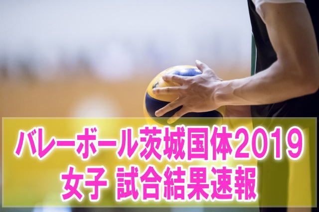 バレーボール茨城国体2019女子結果速報!組み合わせと試合日程、順位、ライブ配信
