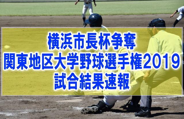 横浜市長杯争奪 関東地区大学野球選手権2019結果速報!組み合わせ、順位、テレビ放送