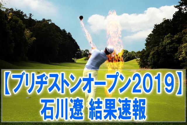 男子ゴルフ ブリヂストンオープン2019結果速報!石川遼のスコア成績と試合日程