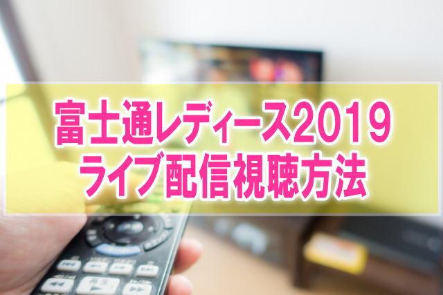 富士通レディース2019のライブ配信はスカパー!テレビ放送日程や再放送の時間