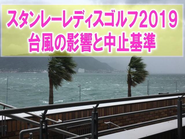 スタンレーレディスゴルフ2019は台風で中止?開催可否の基準と払い戻し情報