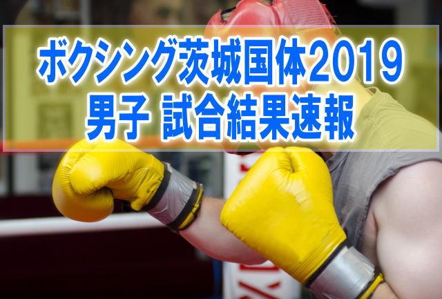 ボクシング茨城国体2019男子結果速報!組み合わせと試合日程、順位、ライブ配信