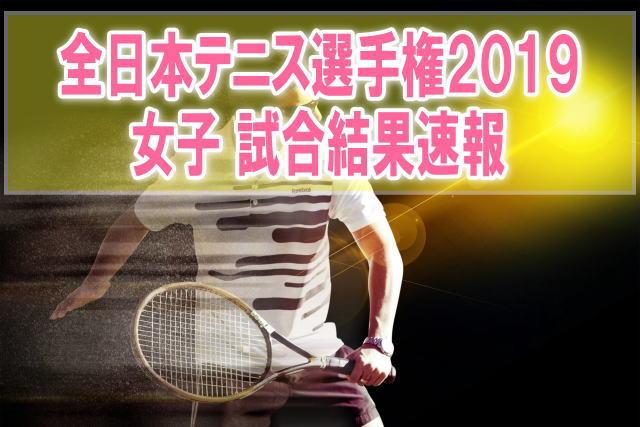 全日本テニス選手権2019女子結果速報!組み合わせ、順位、試合日程、テレビ放送