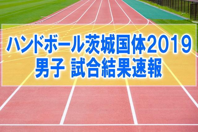 ハンドボール茨城国体2019男子結果速報!組み合わせと試合日程、順位、ライブ配信