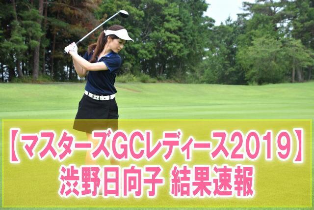 女子ゴルフ マスターズGCレディース2019結果速報!渋野日向子スコア成績と順位