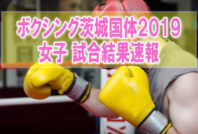 ボクシング茨城国体2019女子結果速報!組み合わせと試合日程、順位、ライブ配信
