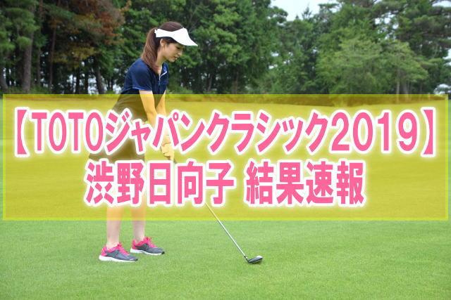 TOTOジャパンクラシック2019結果速報!渋野日向子のスコア成績と順位
