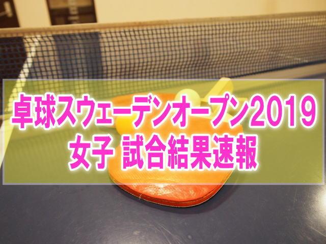 卓球スウェーデンオープン2019女子結果速報!伊藤美誠、平野、石川佳の成績と順位