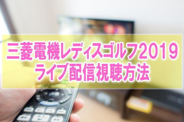 三菱電機レディスゴルフ2019のライブ配信はスカパー!テレビ放送日程や見逃し情報