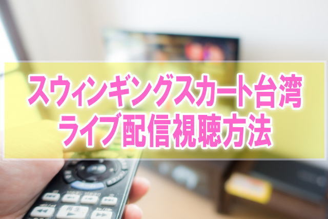 スウィンギングスカートLPGA台湾2019のライブ配信はWOWOW!テレビ放送日程と見逃し