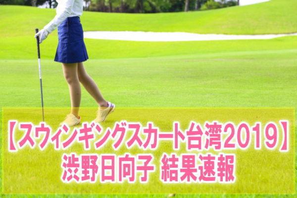 スウィンギングスカートLPGA台湾2019結果速報!渋野日名子、畑岡奈紗のスコア成績と順位